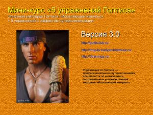 Хисамов Марат и др. Мини-курс 5 упражнений Голтиса