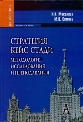 Масалков И.К.Г Семина М.В. Стратегия кейс-стади: методология исследования и преподавания