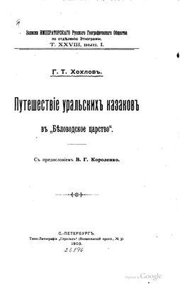 Хохлов Г.Т. Путешествие уральских казаков в Беловодское царство