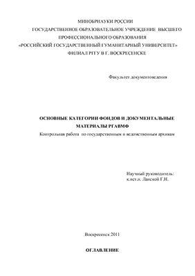 Контрольная работа - Основные категории фондов и документальные материалы в составе Российского государственного архива воено-морского флота
