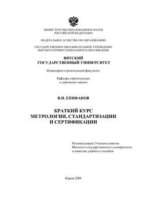 Епифанов В.Н. Краткий курс метрологии, стандартизации и сертификации