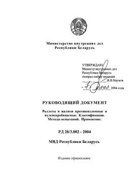 РД 28/3.002 - 2004 Роллеты и жалюзи противовзломные и пуленепробиваемые