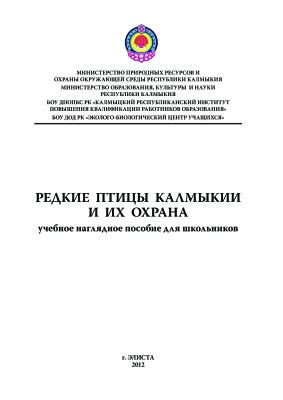 Мищенко А.Л., Музаев В.М. и др. (ред.) Редкие птицы Калмыкии и их охрана