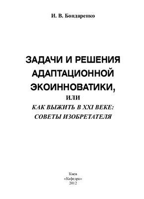 Бондаренко И.В. Задачи и решения адаптационной экоинноватики, или как выжить в XXI веке: советы изобретателя