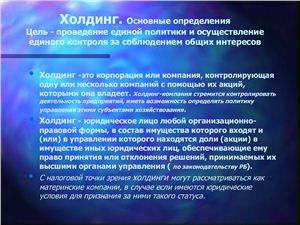 Презентация - Холдинг