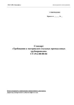 СТ-19.2-00-00-04 Стандарт Требования к материалам стальных промысловых трубопроводов
