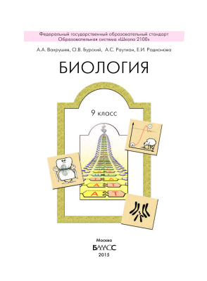 Вахрушев А.А., Бурский О.В. и др. Биология. 9 класс