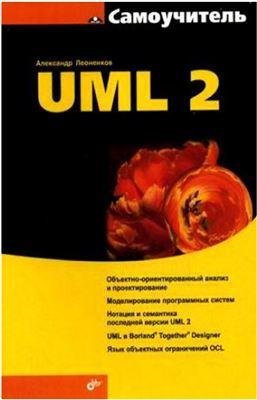 Леоненков А.В. Самоучитель UML 2