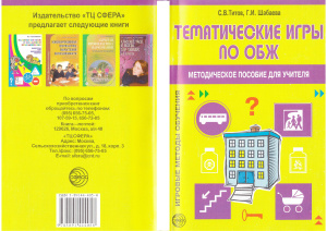 Титов С.В., Шабаева Г.И. Тематические игры по ОБЖ