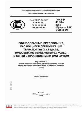 ГОСТ Р 41.51-2004 (Правила ЕЭК ООН №51) Единообразные предписания, касающиеся сертификации транспортных средств, имеющих не менее четырех колес, в связи с производимым ими шумом