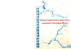 Яковлев В.Н. (Ред.) Каталог растений и животных водоемов бассейна Волги
