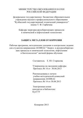 Старикова Е.Ю. Защита металлов от коррозии