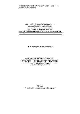 Лебедева Н.М., Татарко А.Н. Социальный капитал: теория и психологические исследования