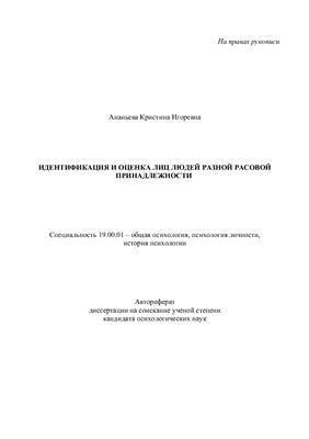 Ананьева К.И. Идентификация и оценка лиц людей разной расовой принадлежности