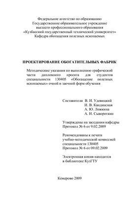 Удовицкий В.И. и др. Проектирование обогатительных фабрик