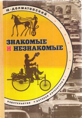 Долматовский Ю.А. Знакомые и незнакомые