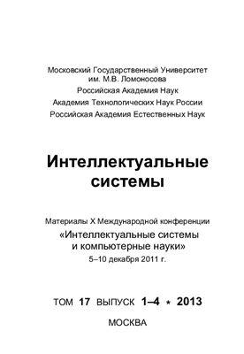 Интеллектуальные системы 2011 Том 17 №01-04