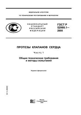 ГОСТ 52999.1-2008 Протезы клапанов сердца. Часть 1. Общие технические требования и методы испытаний
