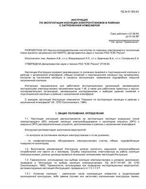 РД 34.51.503-93 Инструкция по эксплуатации изоляции электроустановок в районах с загрязненной атмосферой