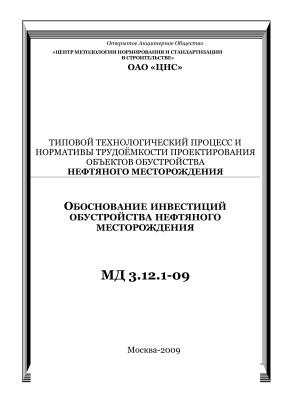 МД 3.12.1-09. Типовой технологический процесс и нормативы трудоёмкости проектирования объектов обустройства нефтяного месторождения. Обоснование инвестиций обустройства нефтяного месторождения
