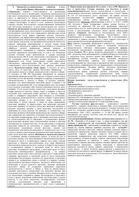 Ответы ГОСЫ в МЭСИ Бух учет 2011