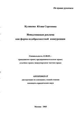 Куликова Ю.С. Ненадлежащая реклама как форма недобросовестной конкуренции