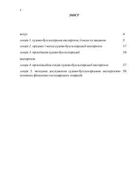 Судово-бухгалтерська експертиза
