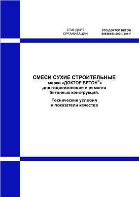 СТО ДОКТОР БЕТОН 6868983-002-2011 Смеси сухие строительные марки ДОКТОР БЕТОН для гидроизоляции и ремонта бетонных конструкций. Технические условия и показатели качества