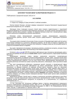 Осипов А.О. Категория тесной связи в арбитражном процессе