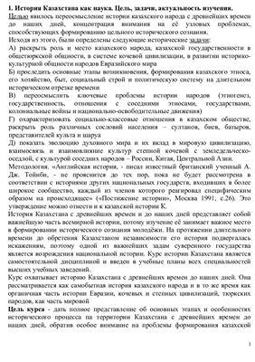 Ответы к гос.экзамену по истории Казахстана 2009 года