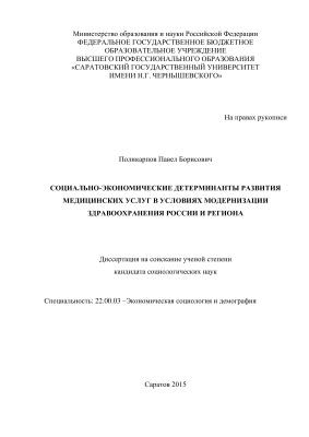 Поликарпов П.Б. Социально-экономические детерминанты развития медицинских услуг в условиях модернизации здравоохранения России и региона