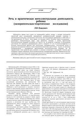 Культурно-историческая психология 2006 №01