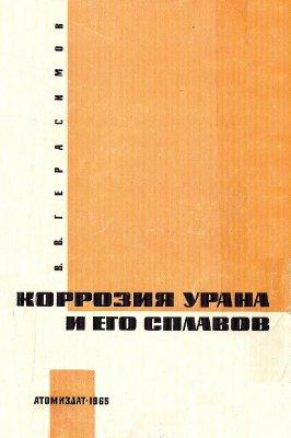 Герасимов В.В. Коррозия урана и его сплавов
