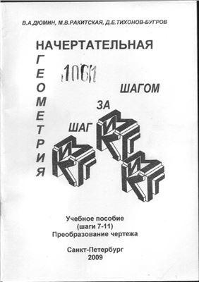 Дюмин В.А. Начертательная геометрия шаг за шагом
