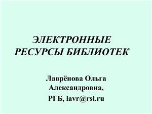 Презентация - Электронные ресурсы библиотек