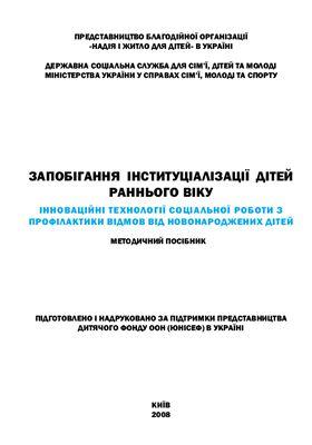 Запобігання інституціалізації дітей раннього віку: Методичний посібник