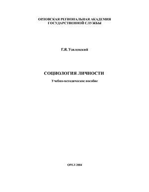 Узилевский Г.Я. Социология личности