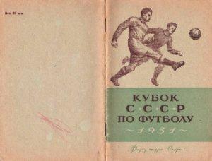 Архипов В.М., Ваньят Ю.И. (сост.) Кубок СССР по футболу 1951 г