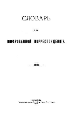 Министерство торговли и промышленности Российской Империи. Словарь для шифрованной корреспонденции