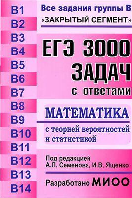 Егэ 3000 задач решение 2011 егэ по математике 2015 решение задачи 2015
