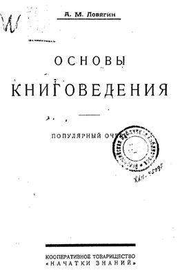 Ловягин А.М. Основы книговедения. Популярный очерк