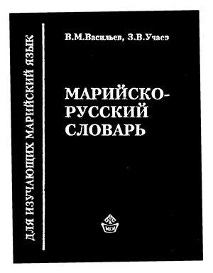 Васильев В.М., Учаев З.В. Марийско-русский словарь