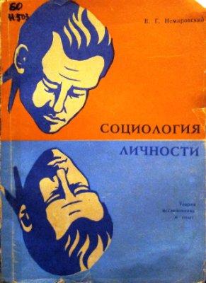 Немировский В.Г. Социология личности. Теория и опыт исследования