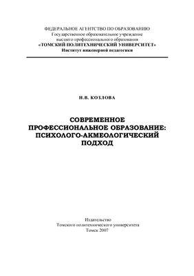 Козлова Н.В. Современное профессиональное образование: психолого-акмеологический подход