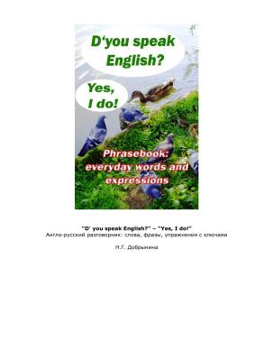 Добрынина Н.Г. D'you speak English? - Yes, I do! - Англо-русский разговорник: слова, фразы, упражнения с ключами