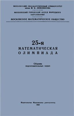 25-я математическая олимпиада. Сборник подготовительных задач