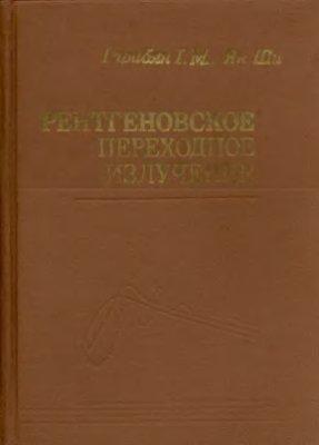 Гарибян Г.М., Ян Ши. Рентгеновское переходное излучение