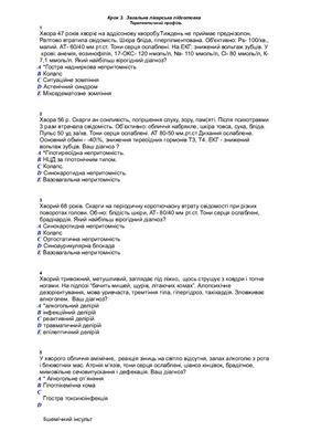 Шпаргалка - Крок 3. Загальна лікарська підготовка 2010 року всі профілі