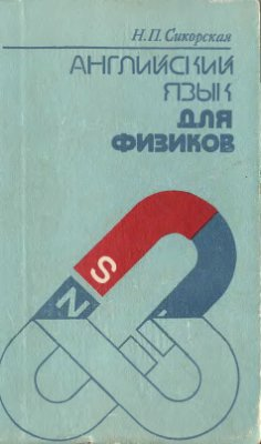 Сикорская Н.П. Английский язык для физиков