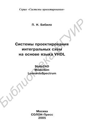 Бибило П.Н. Системы проектирования интегральных схем на основе языка VHDL